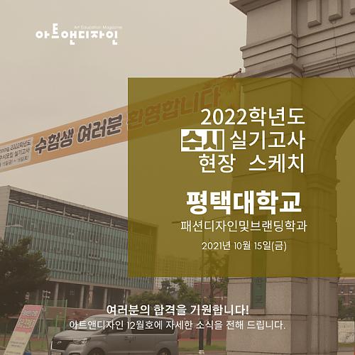 2022학년도 수시 실기고사 현장_ 평택대학교