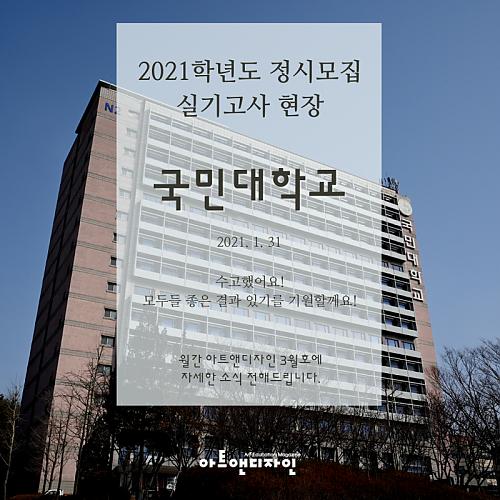 2021학년도 정시 실기고사 현장_ 국민대학교 회화전공