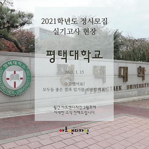 2021학년도 정시 실기고사 현장_ 평택대학교