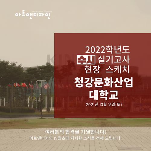 2022학년도 수시 실기고사 현장_ 청강문화산업대학교