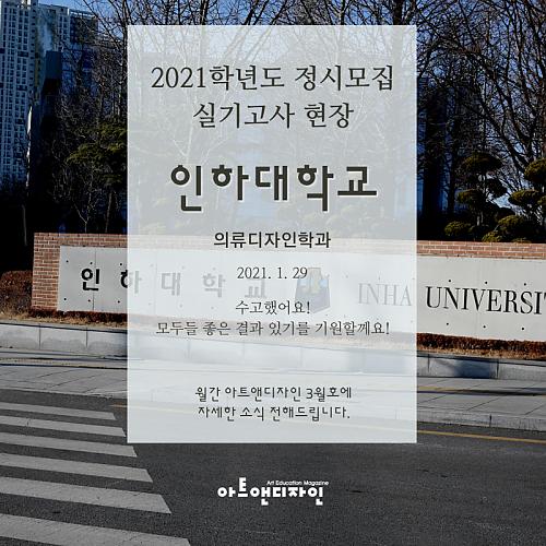 2021학년도 정시 실기고사 현장_ 인하대학교 의류디자인학과