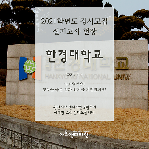 2021학년도 정시 실기고사 현장_ 한경대학교
