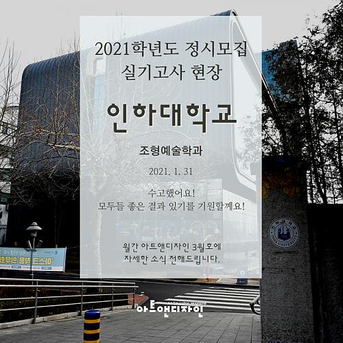 2021학년도 정시 실기고사 현장_ 인하대학교 조형예술학과