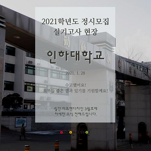 2021학년도 정시 실기고사 현장_ 인하대학교
