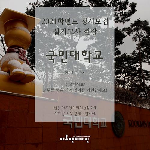 2021학년도 정시 실기고사 현장_ 국민대학교